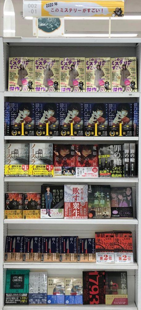 『このミステリーがすごい!』BEST10発表!!