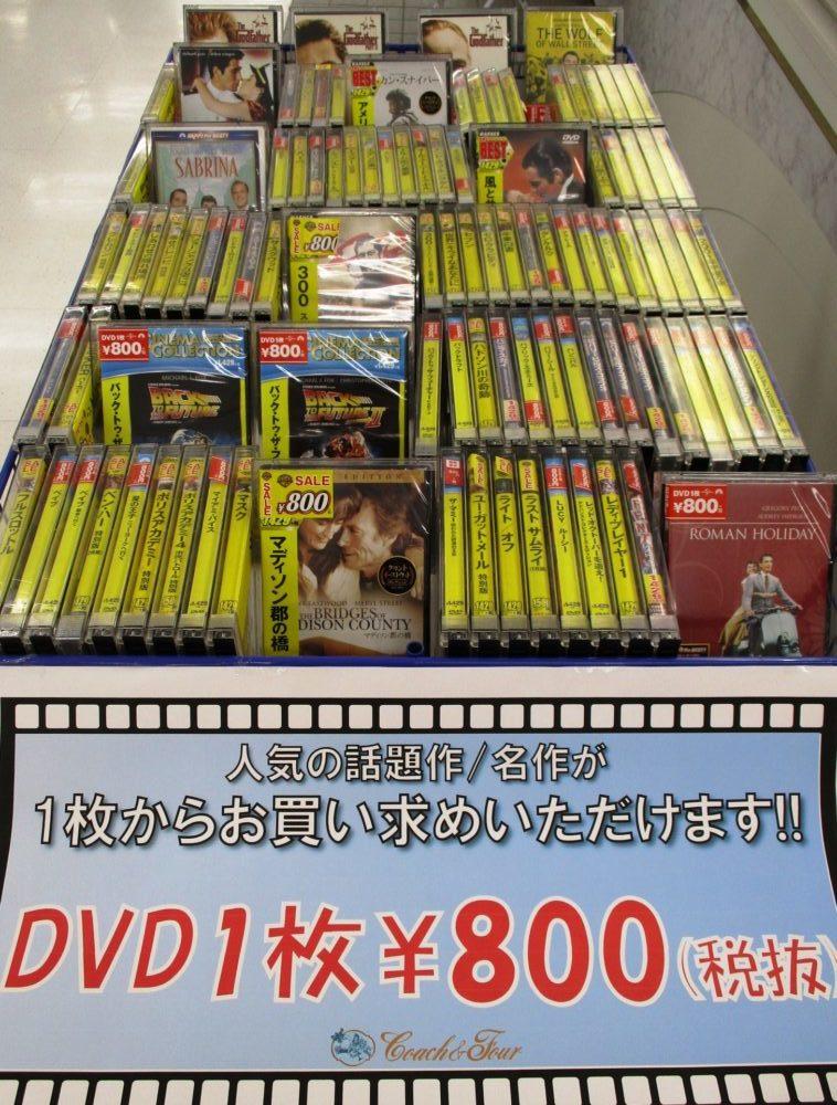 人気の話題作・名作洋画DVDをお手頃価格で!
