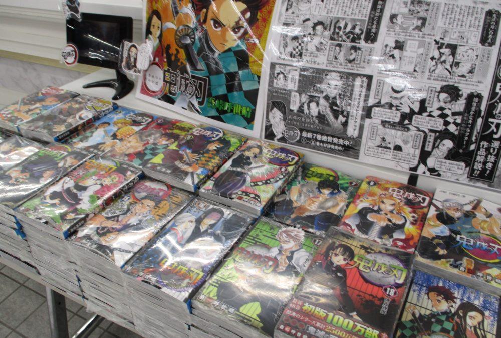 大人気コミックス『鬼滅の刃』は当店で!