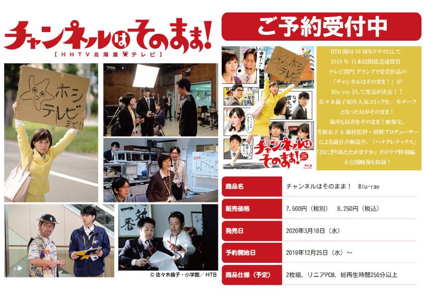 HTB開局50周年ドラマ「チャンネルはそのまま!」Blu-rayご予約受付中!!