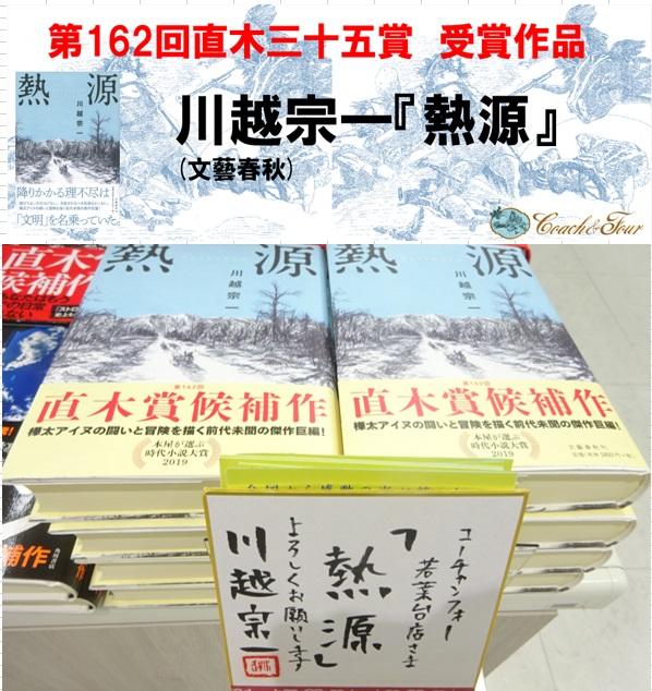 第162回直木賞受賞作決定!