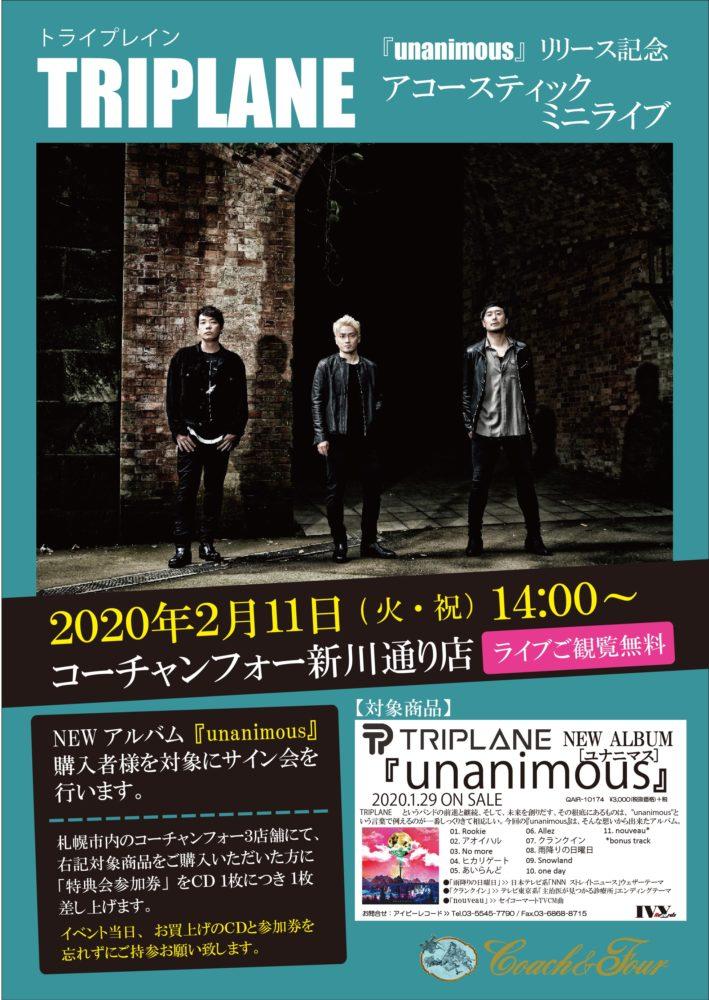 TRIPLANE 9thアルバム『unanimous』発売記念インストアイベント開催!