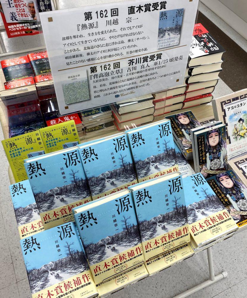決定! 第162回芥川賞・直木賞受賞作
