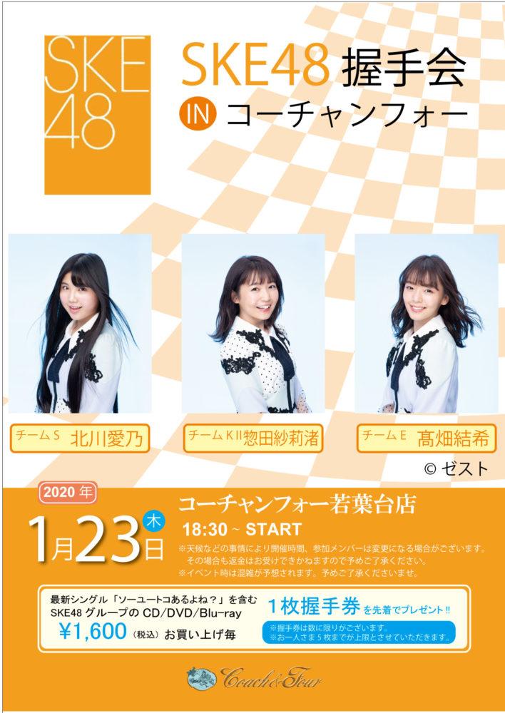 SKE48握手会inコーチャンフォー若葉台店