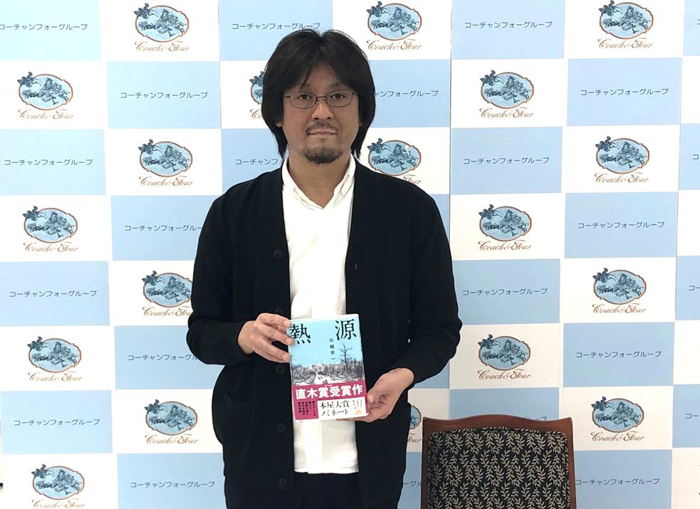 『熱源』直木賞受賞記念 川越宗一さんサイン会を開催しました!