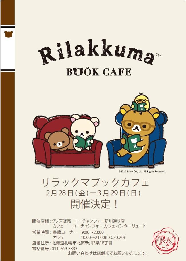 リラックマブックカフェ