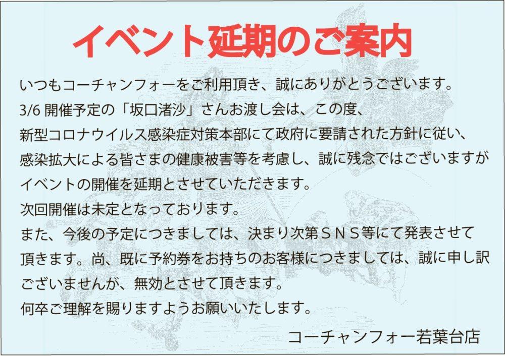 【「坂口渚沙」さんお渡し会 開催延期に関しまして】
