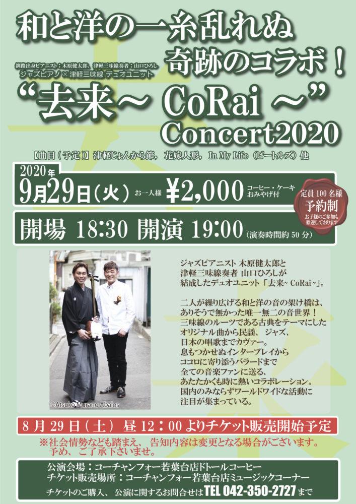 去来~CoRai~コンサート2020
