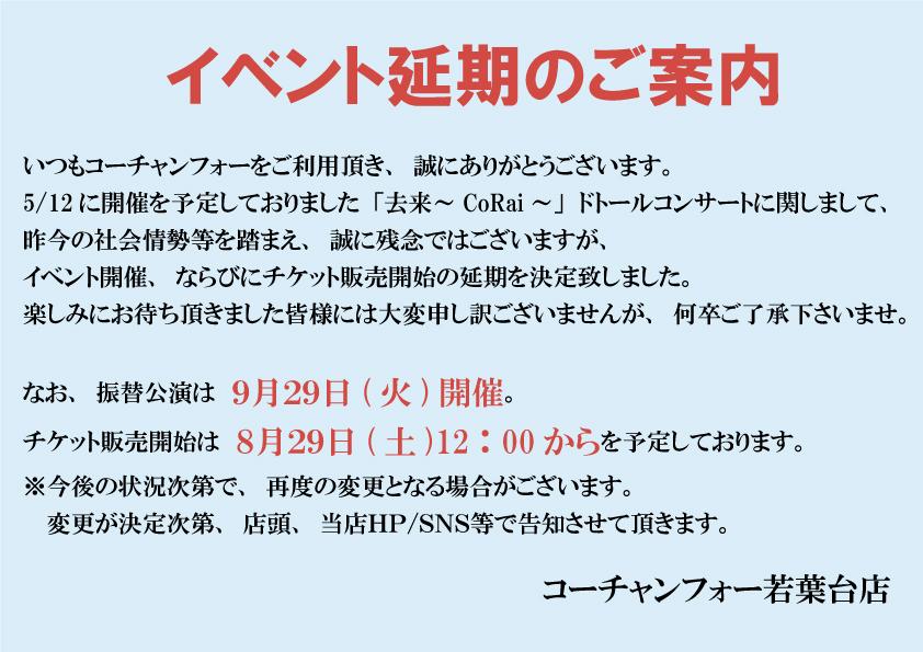 若葉台店ドトールコンサート開催延期のお知らせ