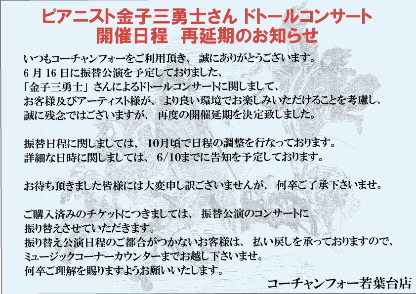 【「金子三勇士」さんによるドトールコンサート 開催再延期に関しまして】