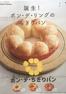 「誕生!ポン・デ・リングのちぎりパン」