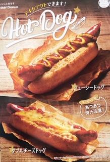 「ホットドッグが美味しくリニューアル!!」