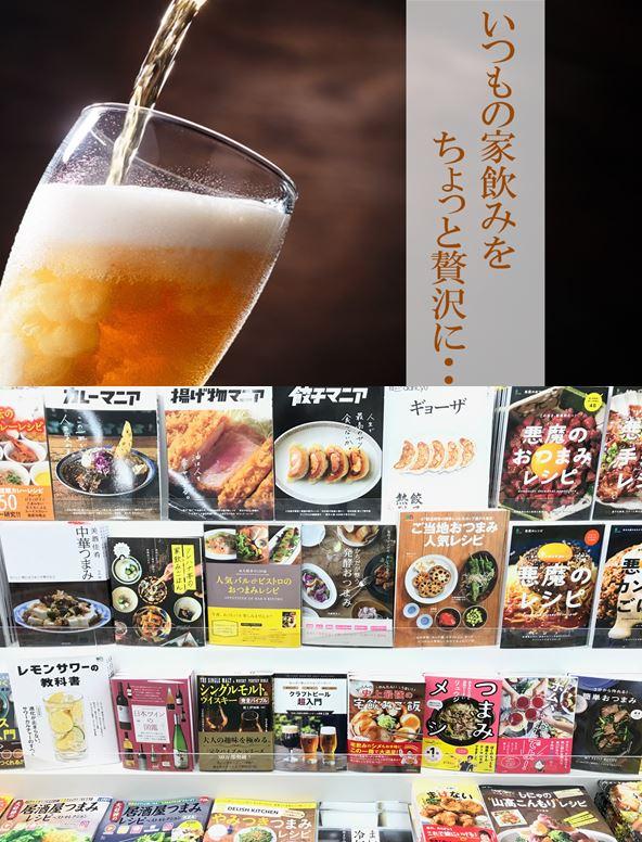 夏はやっぱりビール!おつまみ!
