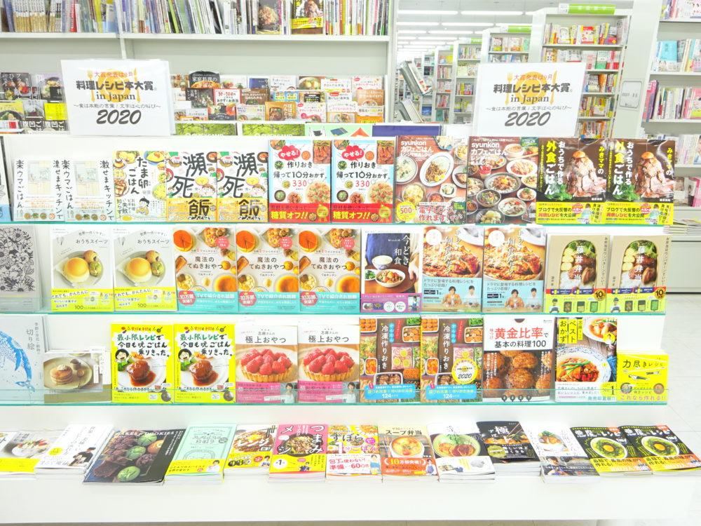 料理レシピ本大賞 in Japan 2020 ノミネート作