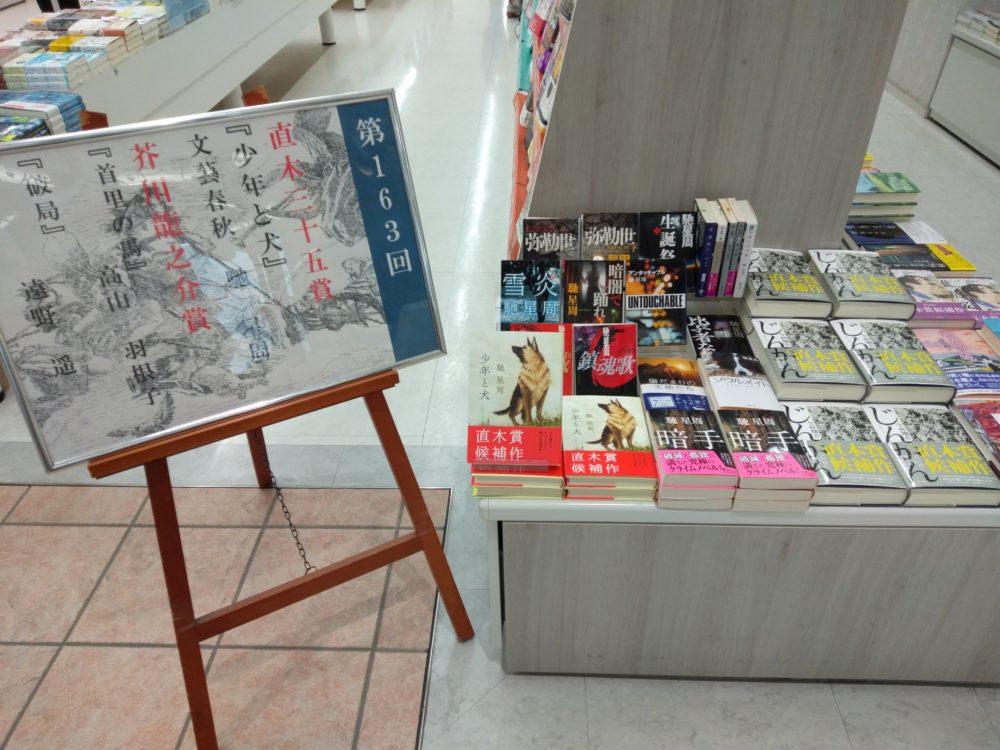 第163回芥川賞・直木賞が発表されました!!