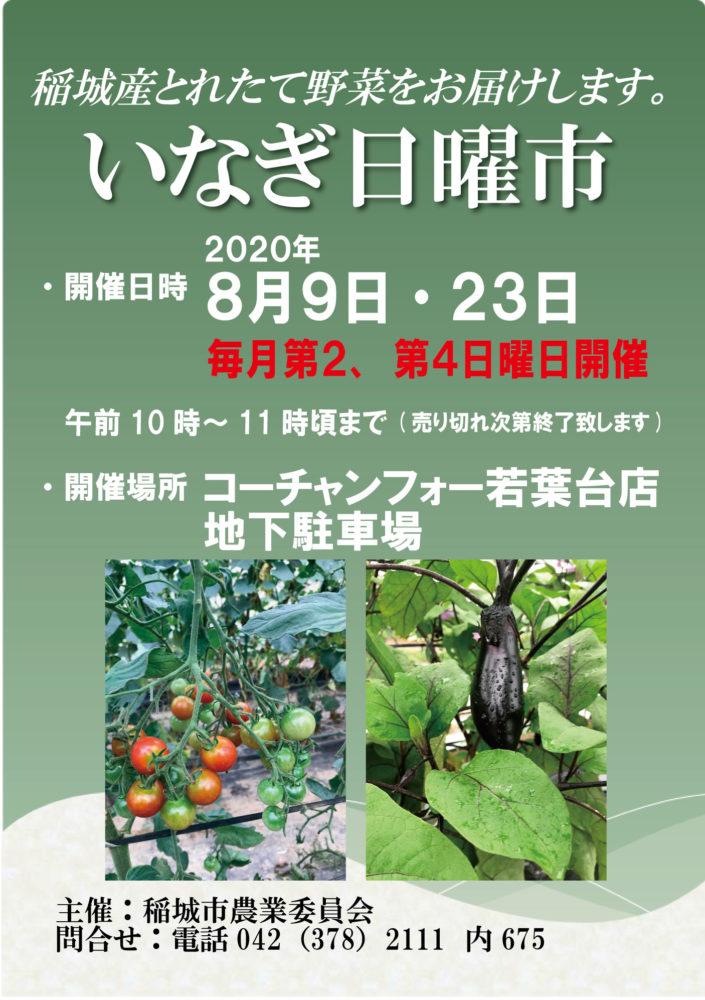 稲城産の新鮮な野菜をお届けします。いなぎ日曜市開催