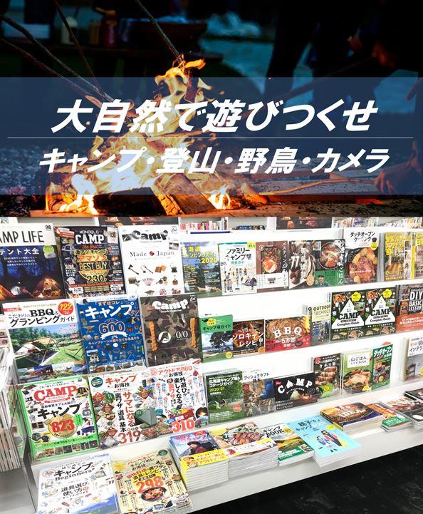 北海道を遊びつくせ!夏のアウトドア特集!
