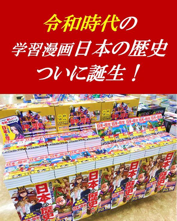 一番新しい令和の学習漫画「日本の歴史」誕生!