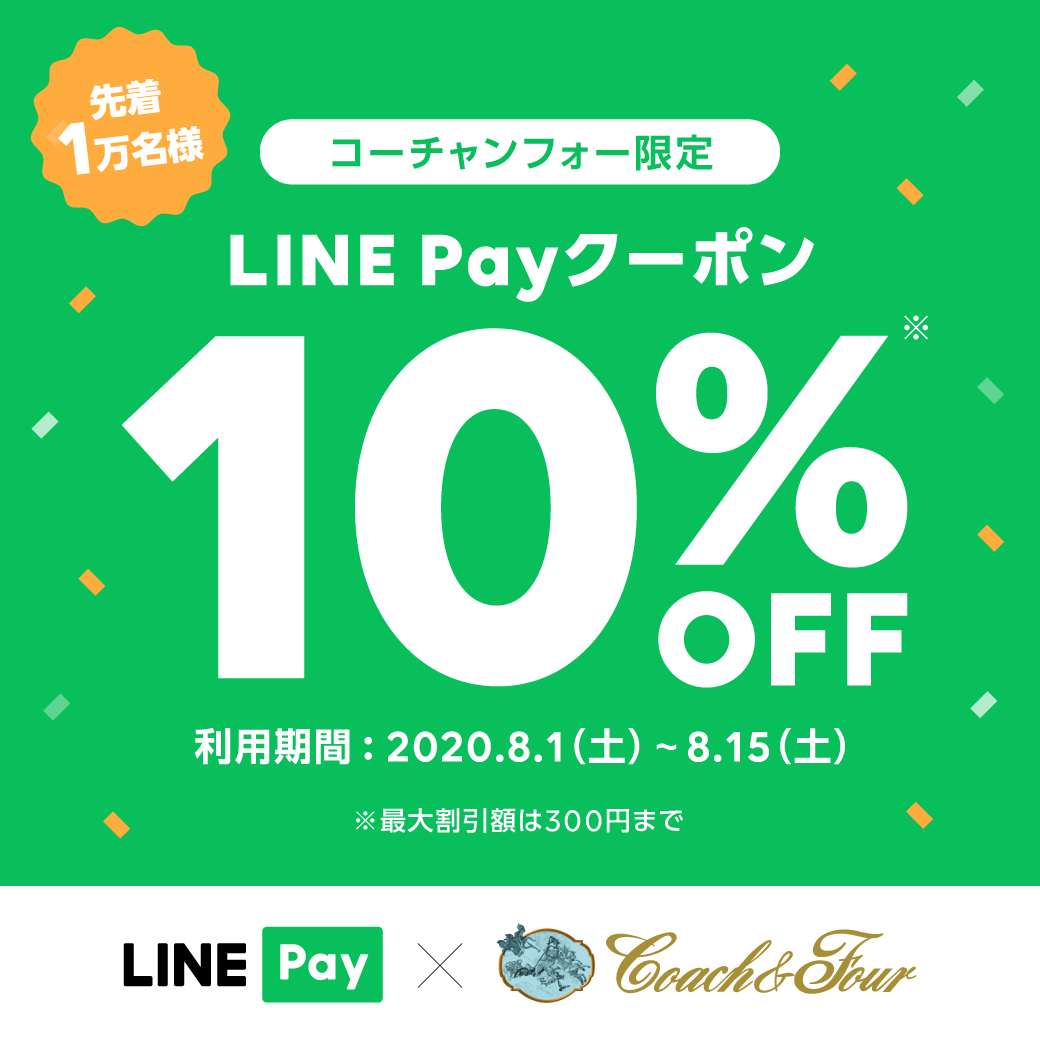 LINE PAY 10%OFFクーポン