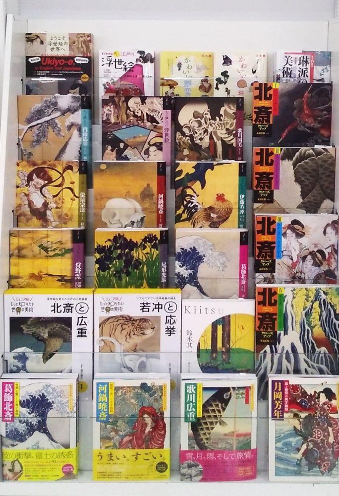 日本が誇る『浮世絵』