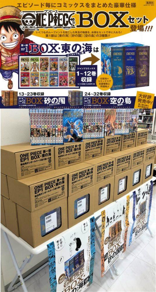 『ONE PIECE』コミックBOXセット発売‼