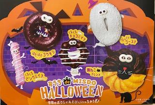 おうちde misdo halloween