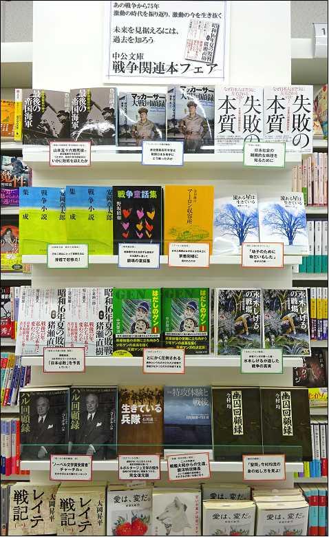 中公文庫 戦争関連本フェア