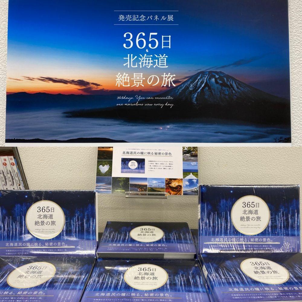 『365日北海道絶景の旅』が発売しました!