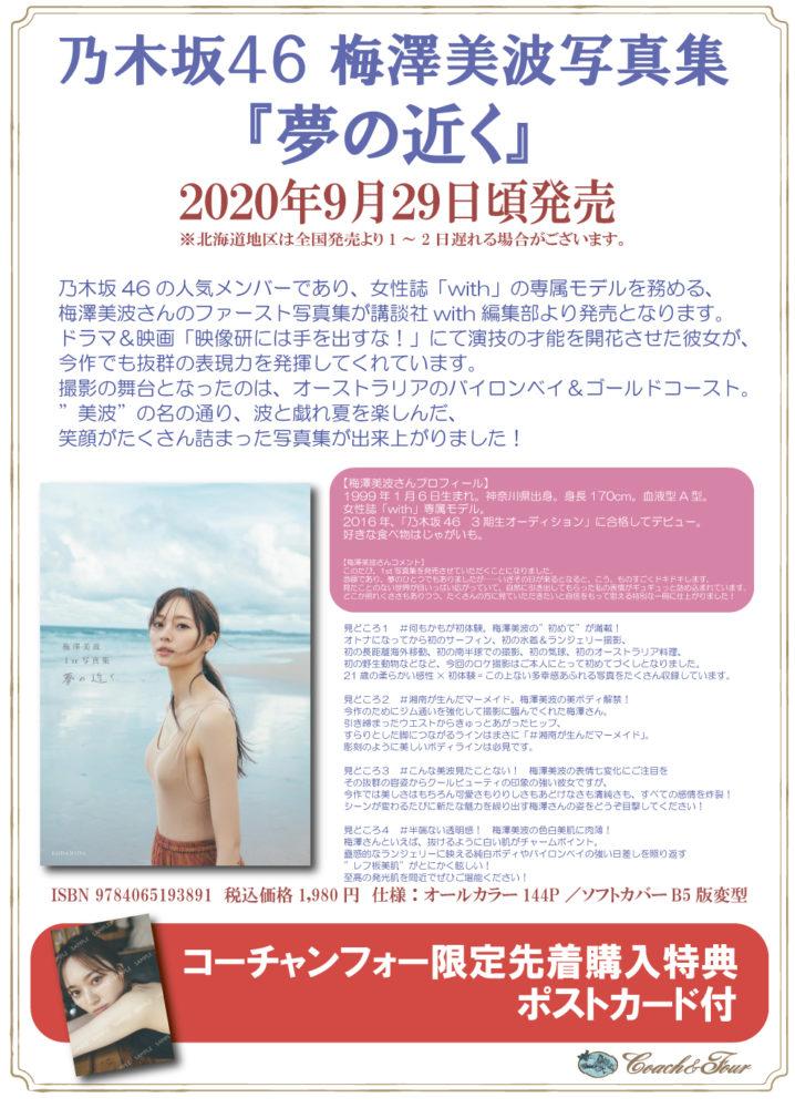 乃木坂46 梅澤美波1st写真集『夢の近く』
