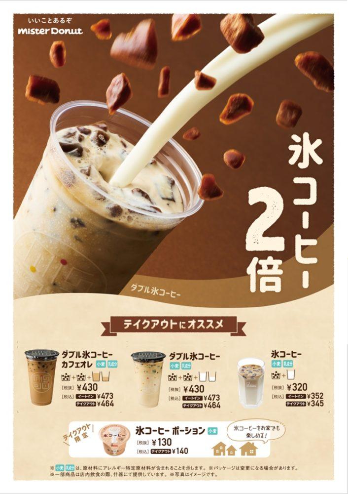 根強い人気の氷コーヒーが2倍サイズに!!