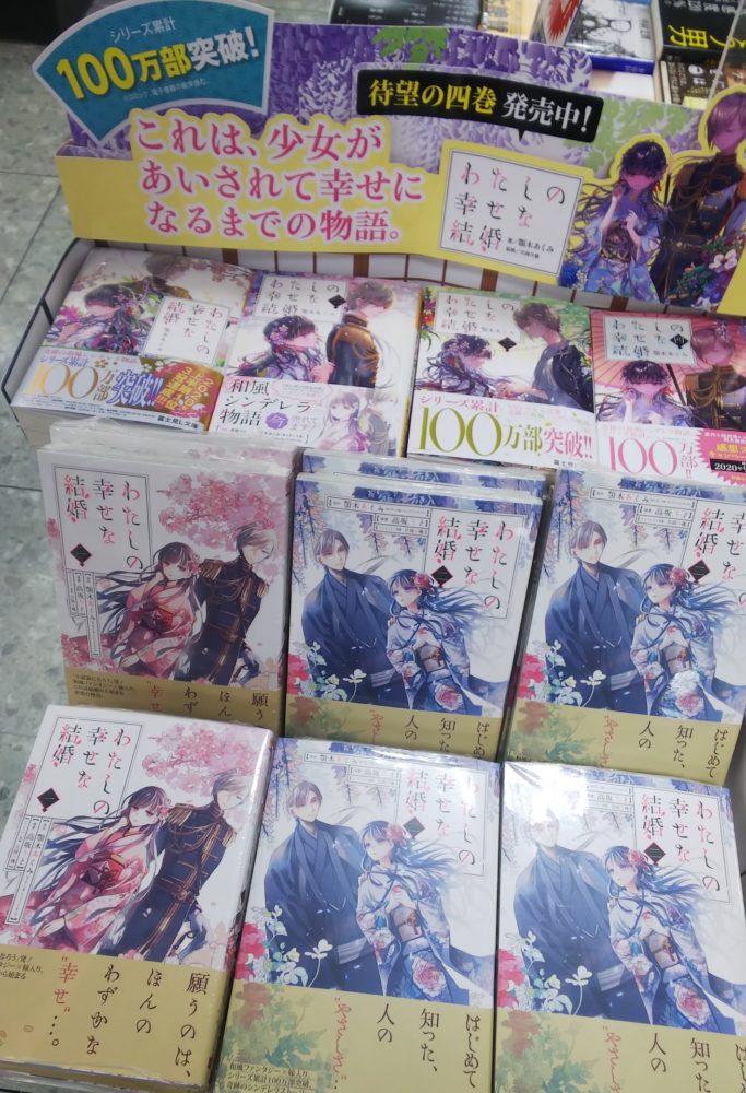 【わたしの幸せな結婚】新刊発売