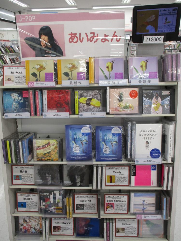 あいみょん、待望の3rdアルバム!