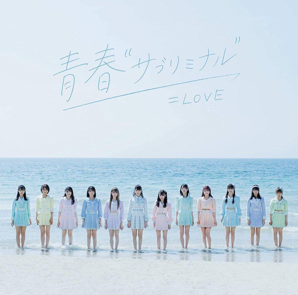 "=LOVE『青春""サブリミナル""』"