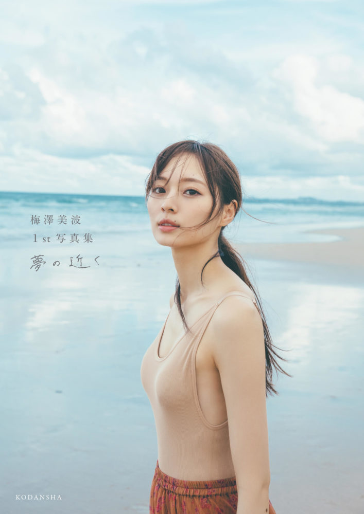 乃木坂46 梅澤美波1st写真集『夢の近く』発売記念パネル展開催!