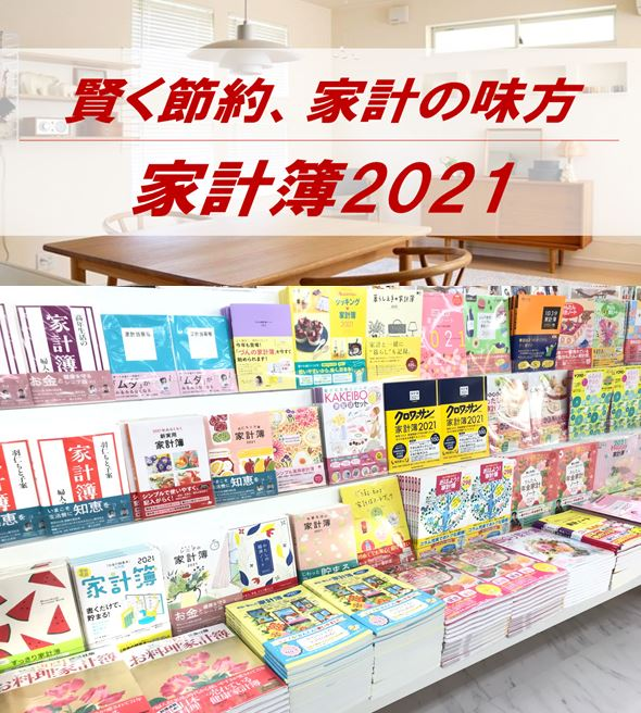 家計の味方『家計簿2021』