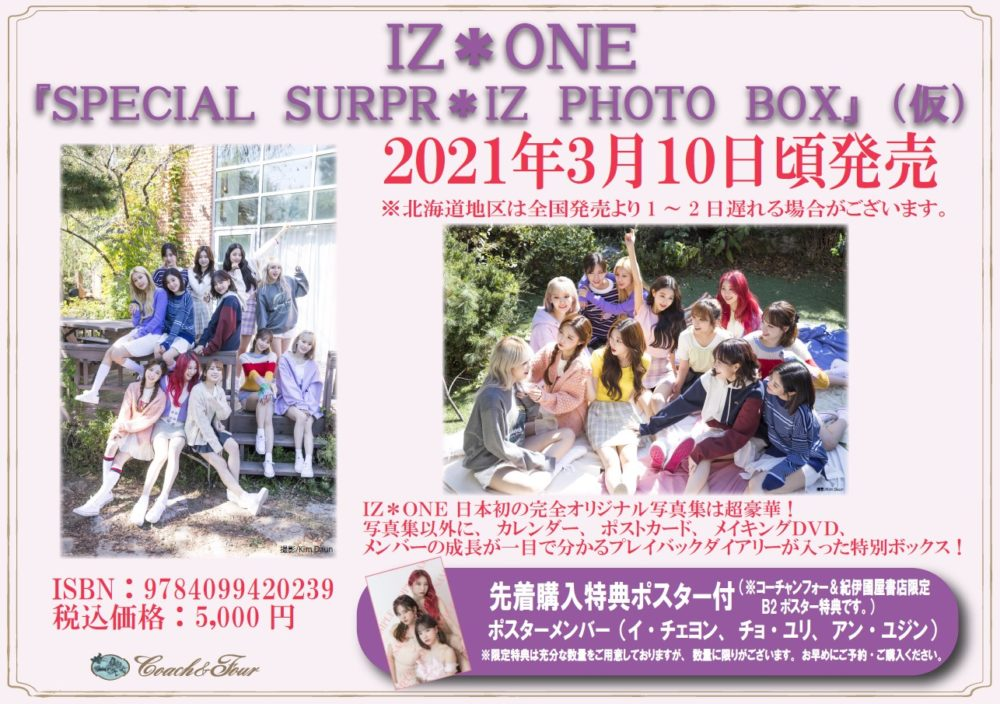 IZ*ONE『SPECIAL SURPR*IZ PHOTO BOX』
