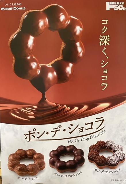 ポン・デ・ショコラが進化したしなやか、ショコラ
