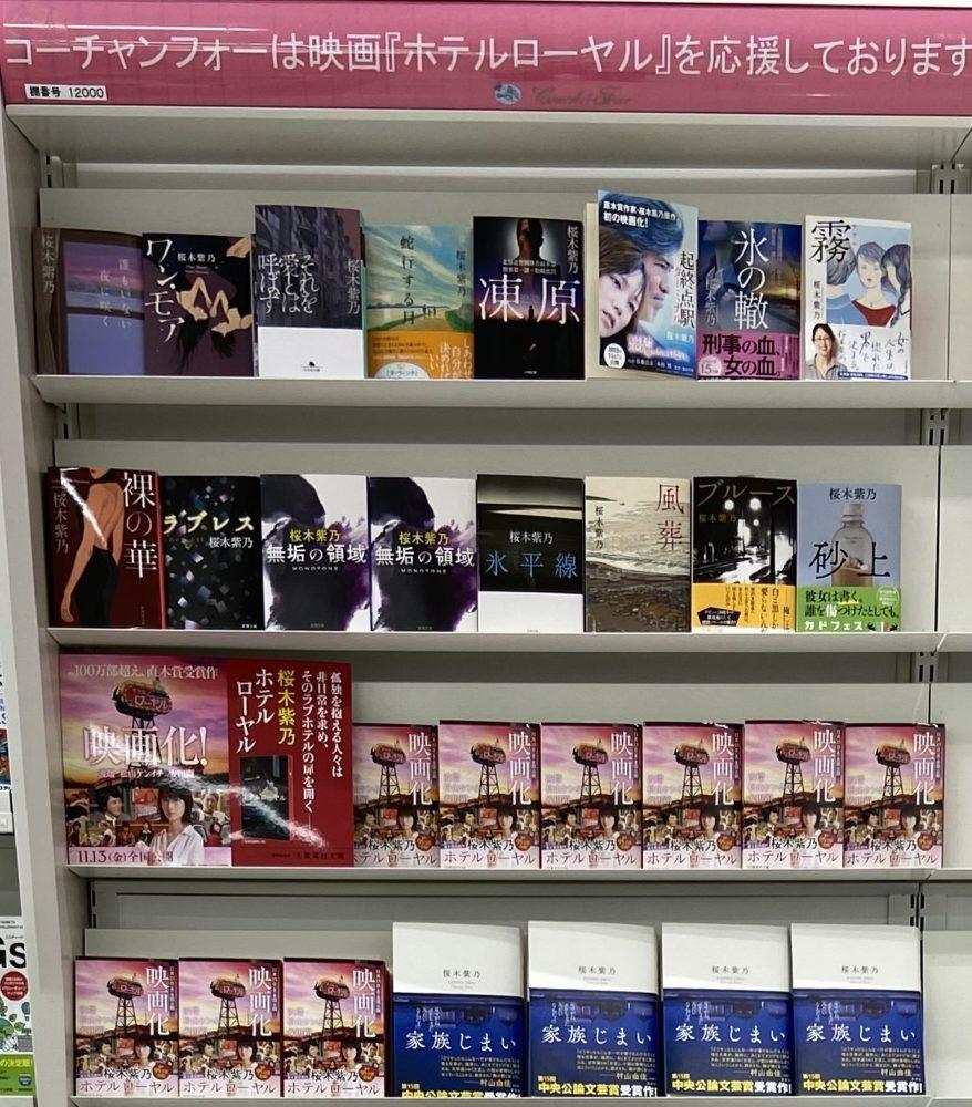 映画「ホテルローヤル」公開記念、桜木紫乃フェア