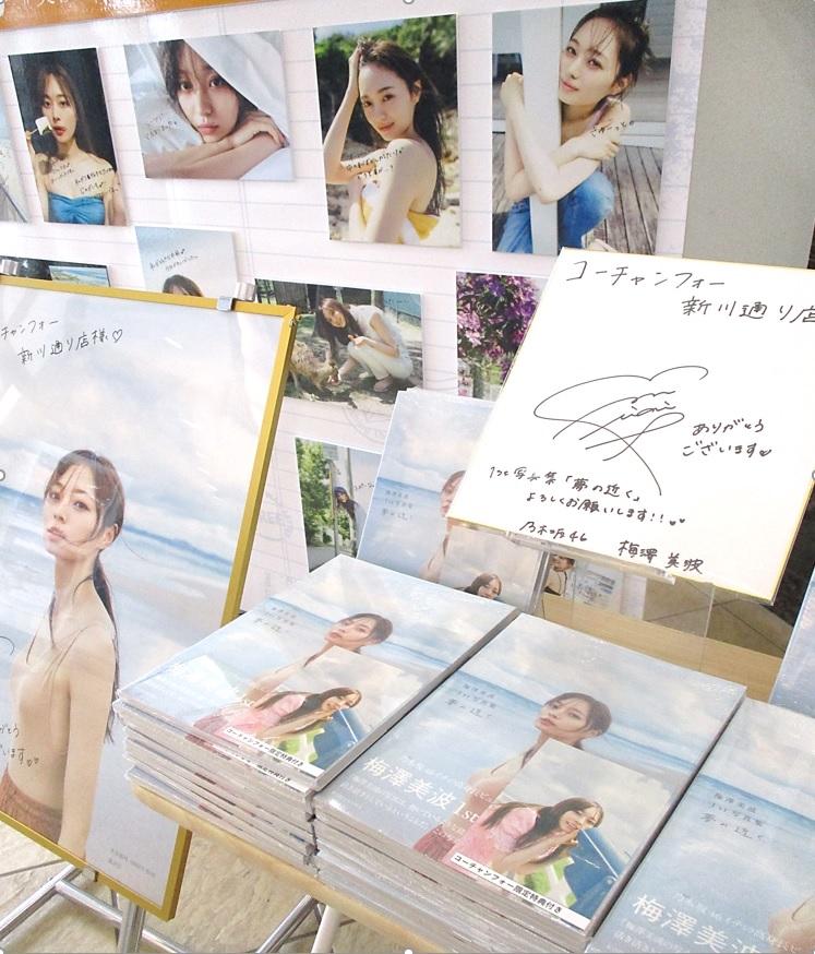 乃木坂46 梅澤美波1st写真集『夢の近く』発売記念パネル展開催中