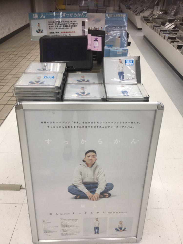 『瑛人』待望のCD発売!
