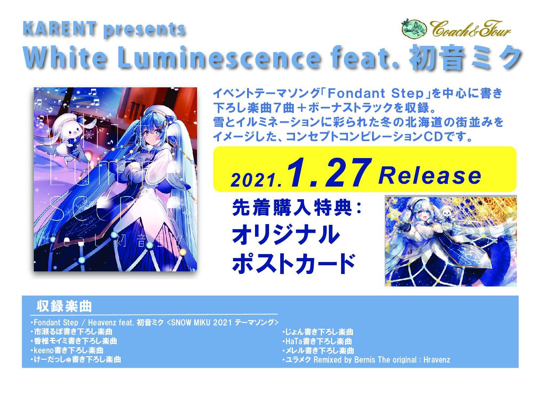 初音ミク『White Luminescence』