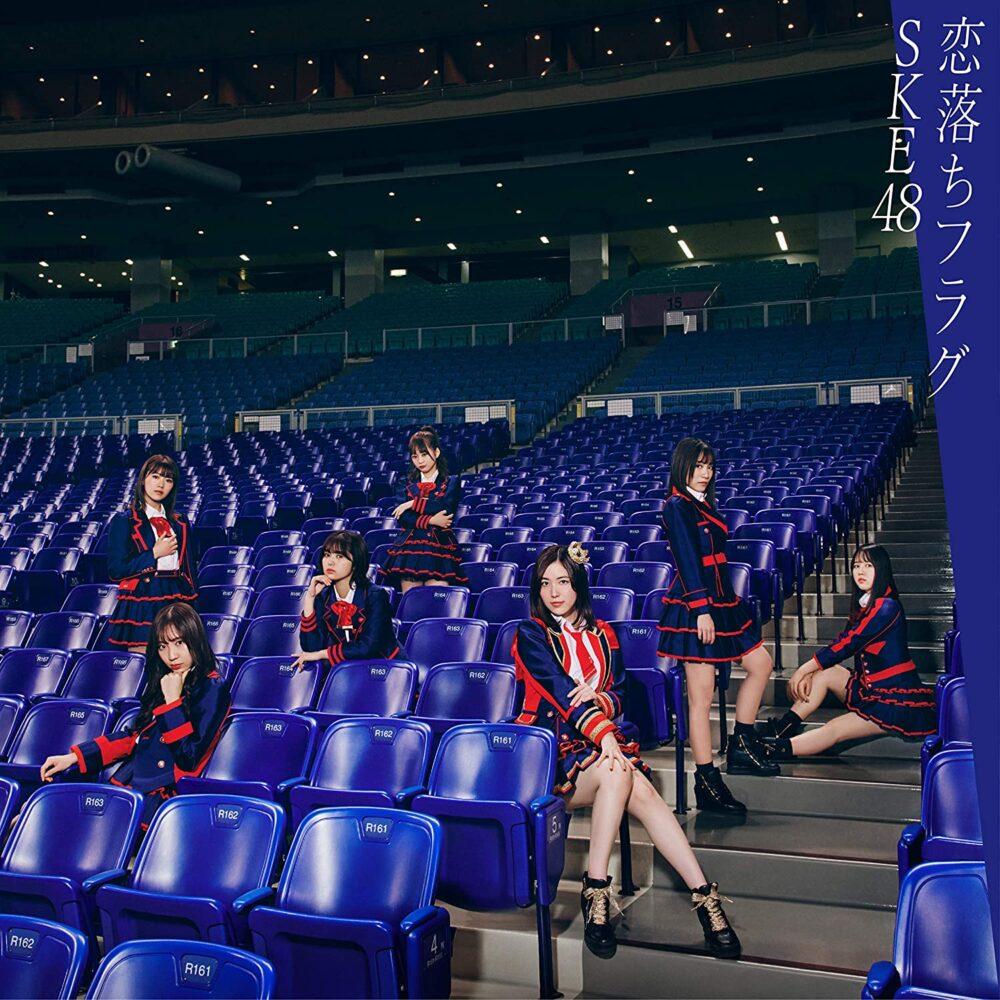 SKE48 27thシングル『恋落ちフラグ』初回盤