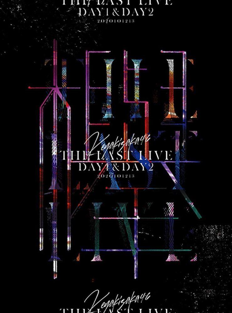 欅坂46『THE LAST LIVE -DAY1 & DAY2-』(完全生産限定盤)