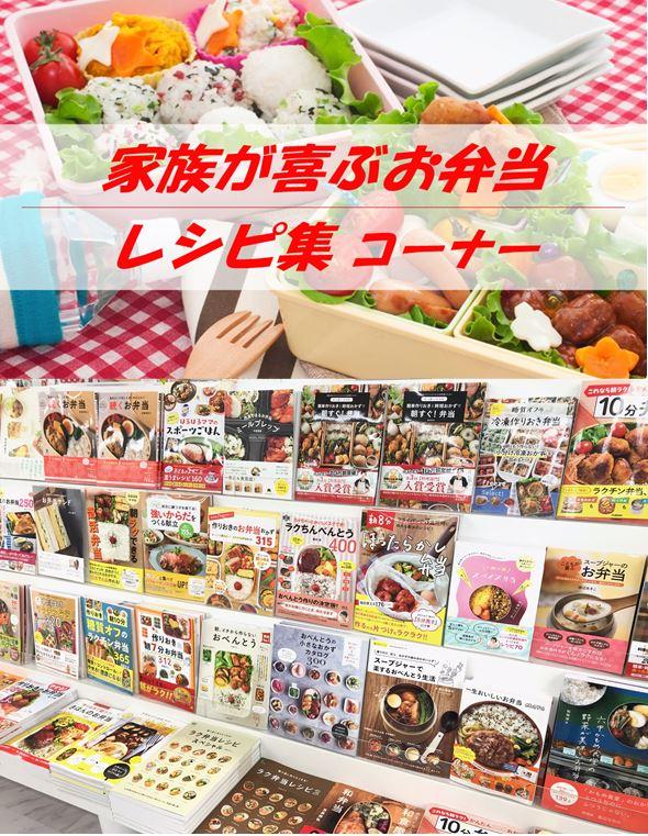 春からのお弁当レシピ大特集!