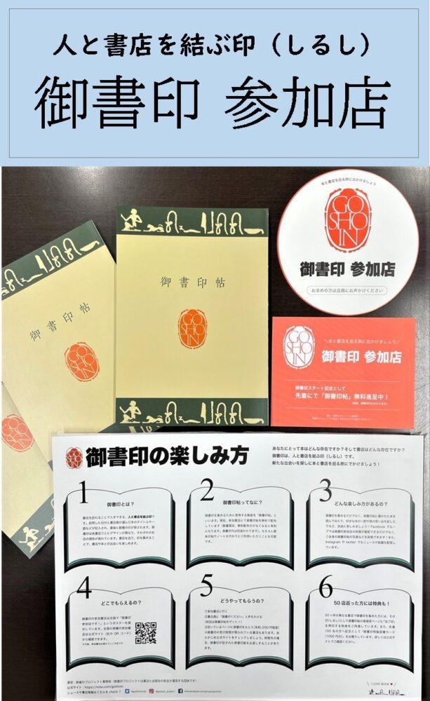 「御書印プロジェクト」に2月8日より全店参加しております。