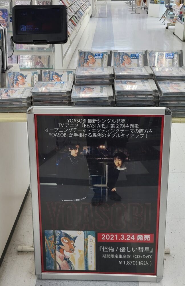 YOASOBi待望のシングル発売!