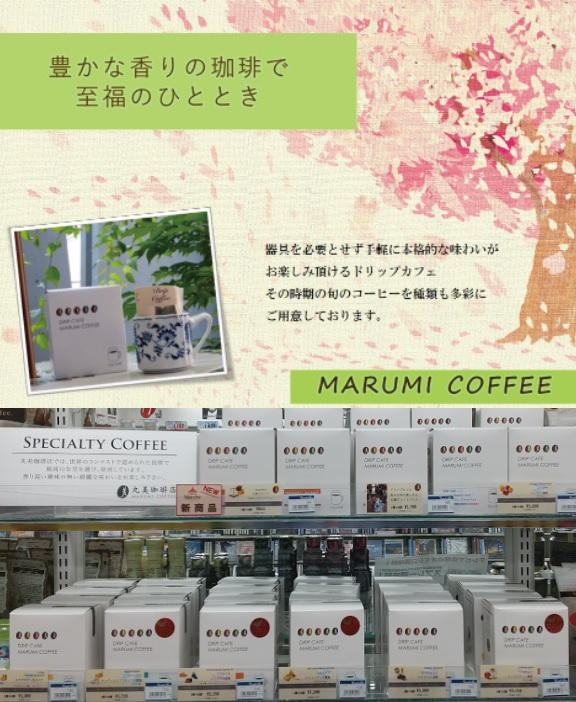 スペシャルティコーヒー専門店「丸美珈琲」