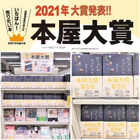 2021年本屋大賞 受賞作決定!
