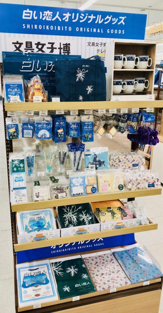北海道のお土産の定番が文具に!