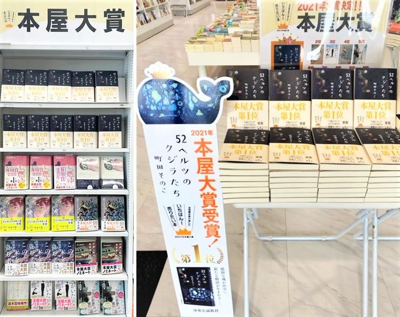 全国の書店員が選ぶ「本屋大賞」2021